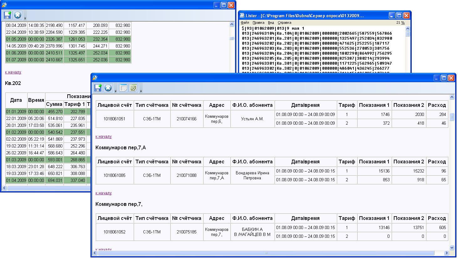 Для построения отчетов используется программный модуль «Конфигуратор Сервера Опроса». Данные могут быть экспортированы в форматы согласованные с энергосбытовыми организациями.