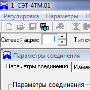 Программное обеспеченидля счетчиков